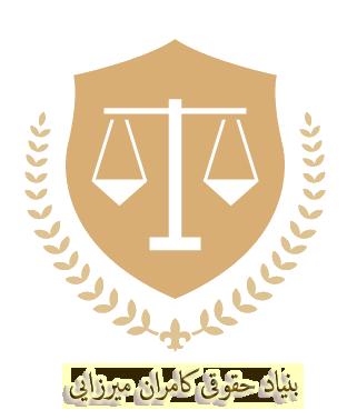 بنیاد حقوقی کامران میرزایی